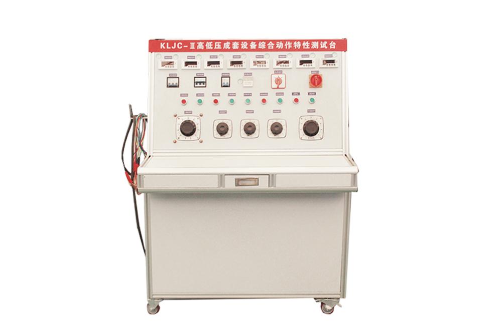 高低压成套设备综合试验台